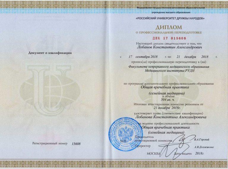 врач-общей-практики-диплом-1