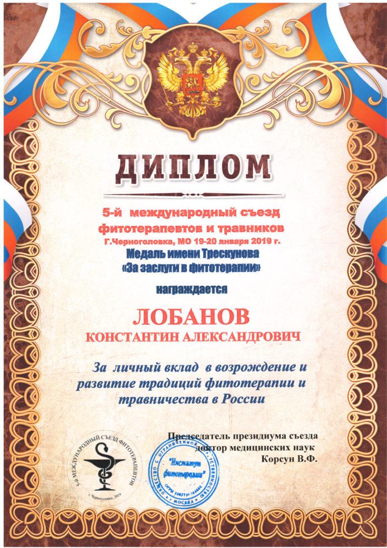 диплом-фито