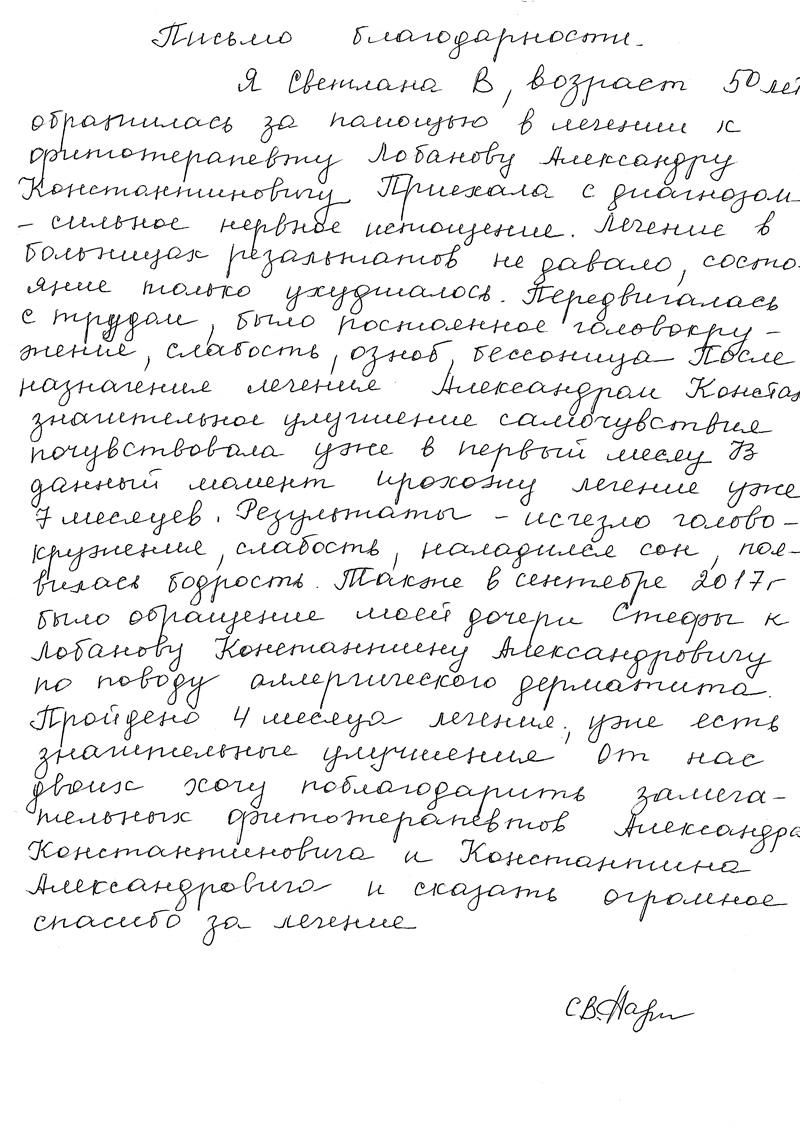 Астено-невротического синдром