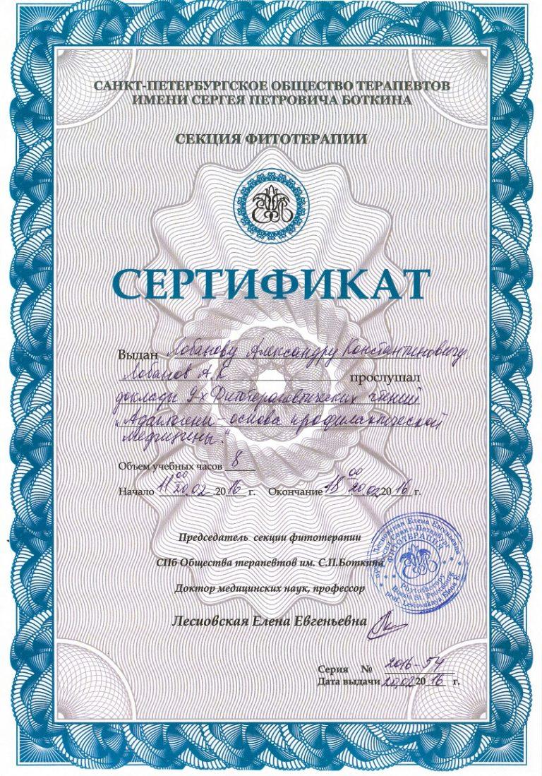 сертификат боткина - копия