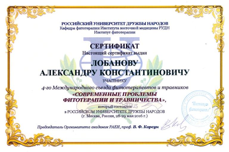сертиф-2016-май